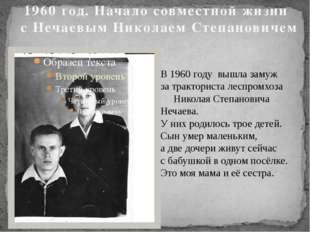 1960 год. Начало совместной жизни с Нечаевым Николаем Степановичем В 1960 го