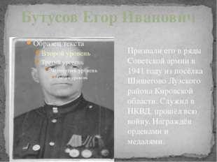 Призвали его в ряды Советской армии в 1941 году из посёлка Шишегово Лузского