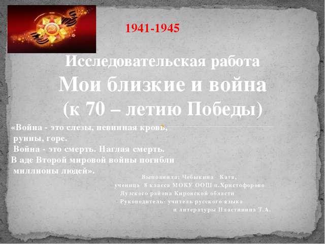 Выполнила: Чебыкина Катя, ученица 8 класса МОКУ ООШ п.Христофорово Лузского...
