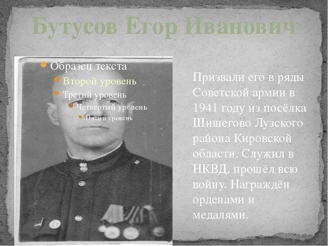 Призвали его в ряды Советской армии в 1941 году из посёлка Шишегово Лузского...