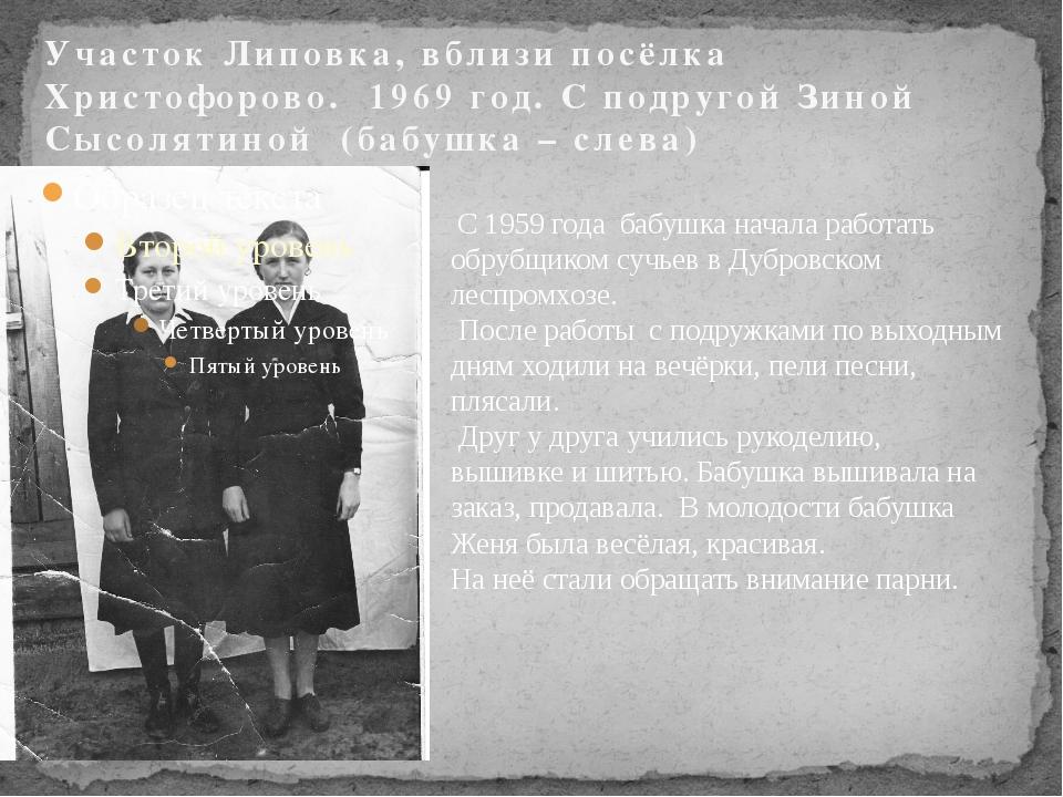 Участок Липовка, вблизи посёлка Христофорово. 1969 год. С подругой Зиной Сыс...