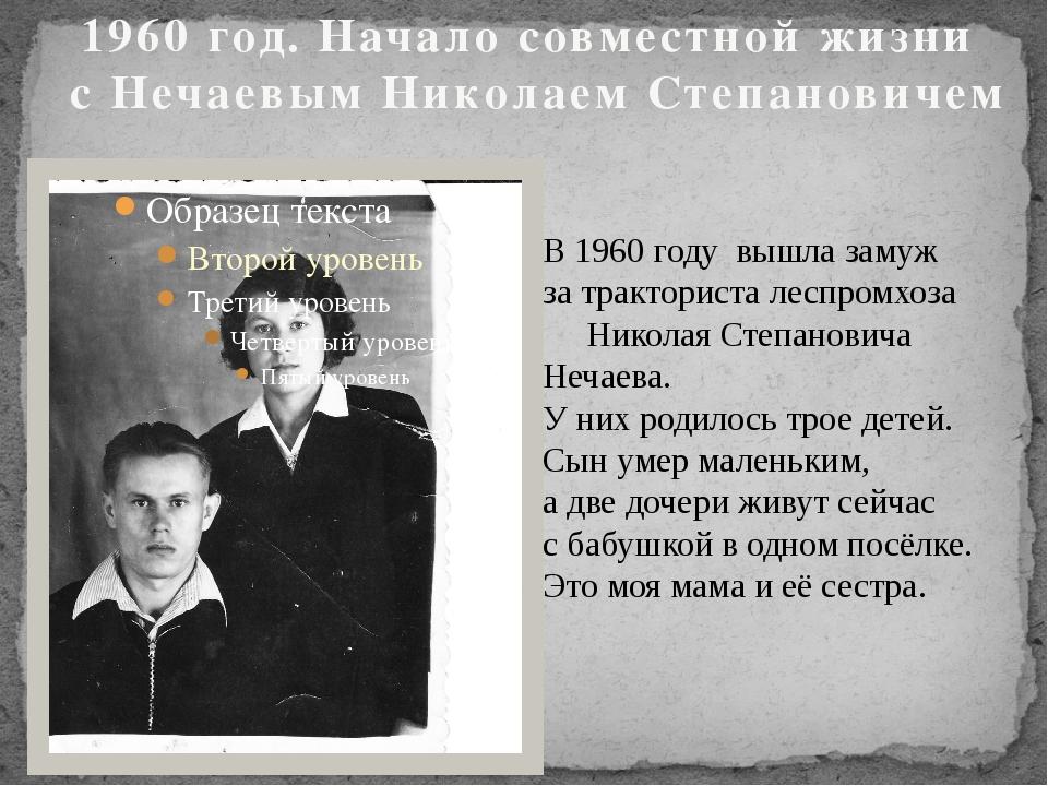 1960 год. Начало совместной жизни с Нечаевым Николаем Степановичем В 1960 го...