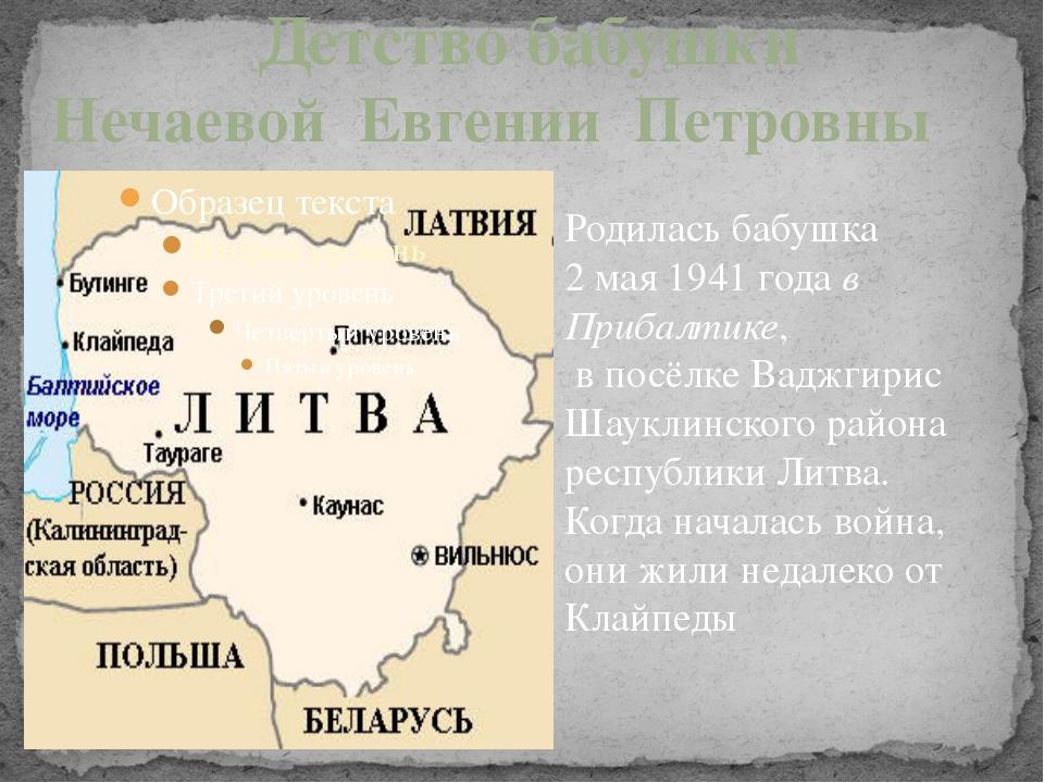 Родилась бабушка 2 мая 1941 года в Прибалтике, в посёлке Ваджгирис Шауклинск...