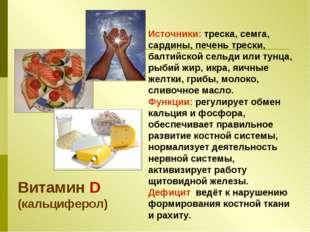 Источники: треска, семга, сардины, печень трески, балтийской сельди или тунца