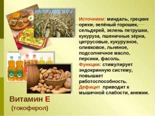 Источники: миндаль, грецкие орехи, зелёный горошек, сельдерей, зелень петрушк