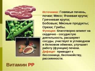 Источники: Говяжья печень, почки; Мясо; Ячневая крупа; Гречневая крупа; Бобов