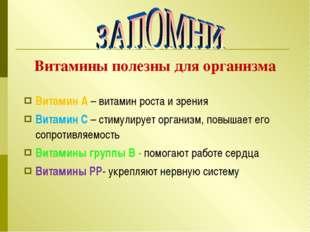 Витамин А – витамин роста и зрения Витамин С – стимулирует организм, повышает