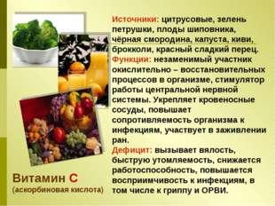 Витамин C (аскорбиновая кислота) Источники: цитрусовые, зелень петрушки, плод