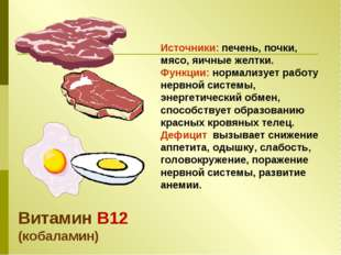 Источники: печень, почки, мясо, яичные желтки. Функции: нормализует работу не