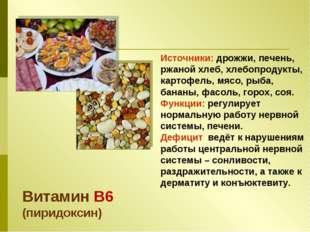 Источники: дрожжи, печень, ржаной хлеб, хлебопродукты, картофель, мясо, рыба,
