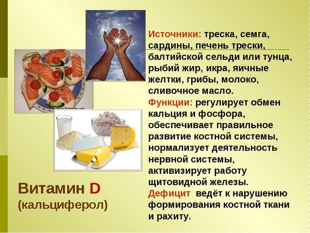 Источники: треска, семга, сардины, печень трески, балтийской сельди или тунца...