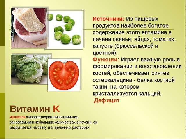 Витамин K является жирорастворимым витамином, запасаемым в небольших количест...