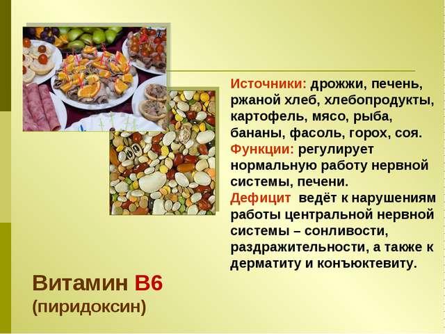 Источники: дрожжи, печень, ржаной хлеб, хлебопродукты, картофель, мясо, рыба,...