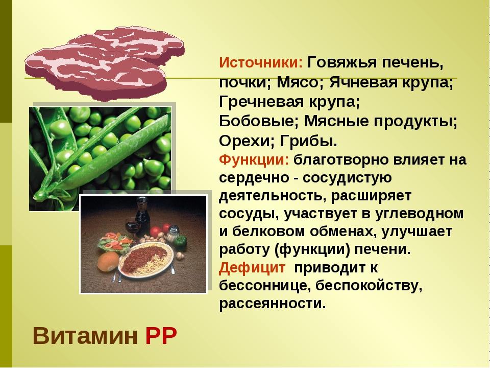 Источники: Говяжья печень, почки; Мясо; Ячневая крупа; Гречневая крупа; Бобов...