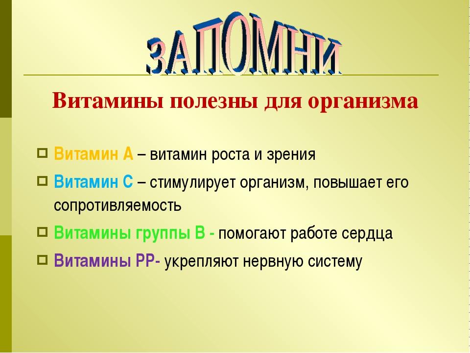 Витамин А – витамин роста и зрения Витамин С – стимулирует организм, повышает...