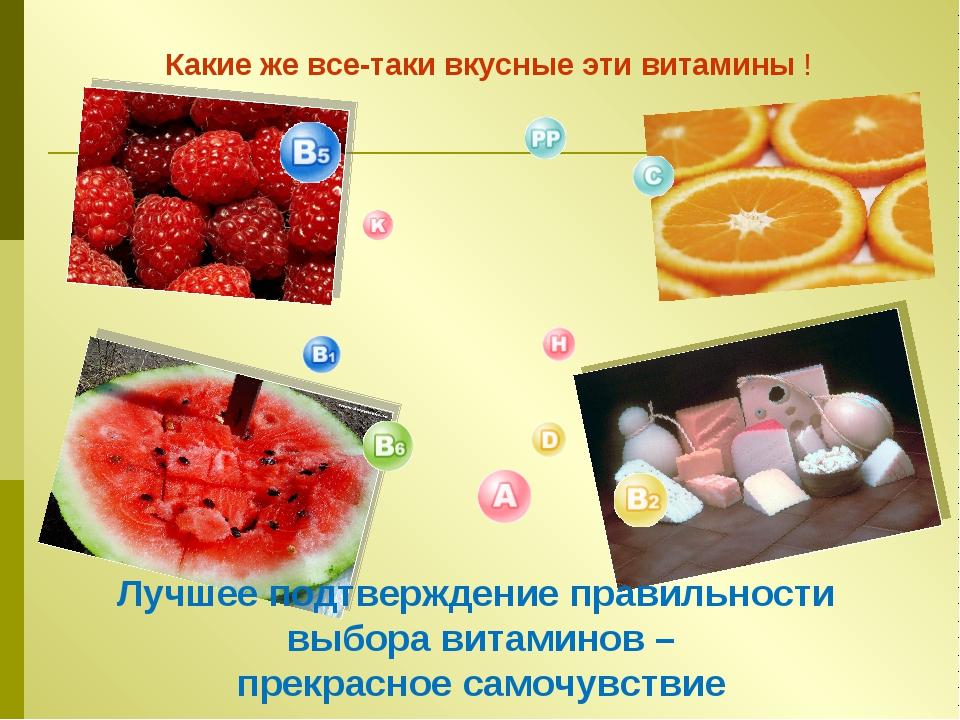 Какие же все-таки вкусные эти витамины ! Лучшее подтверждение правильности вы...
