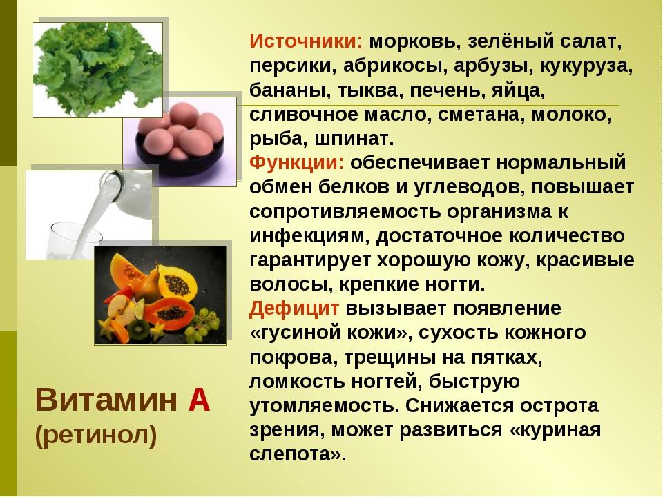 Витамин А (ретинол) Источники: морковь, зелёный салат, персики, абрикосы, арб...
