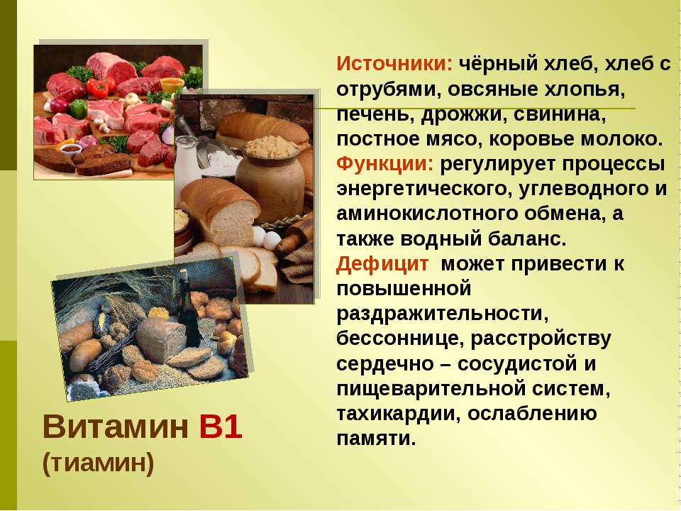 Витамин В1 (тиамин) Источники: чёрный хлеб, хлеб с отрубями, овсяные хлопья,...