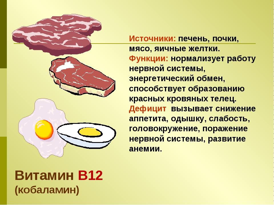 Источники: печень, почки, мясо, яичные желтки. Функции: нормализует работу не...