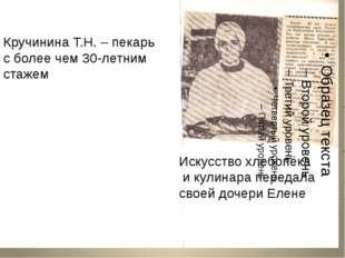 Кручинина Т.Н. – пекарь с более чем 30-летним стажем Искусство хлебопёка и к
