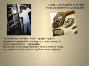 Пекарь занимается выпечкой хлеба и хлебобулочных изделий «Хлеб всему голова!