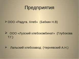 Предприятия ООО «Радуга. Хлеб» (Бабкин Н.В) ООО «Лузский хлебокомбинат» (Глуб