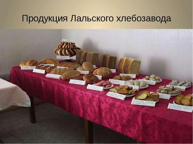 Продукция Лальского хлебозавода
