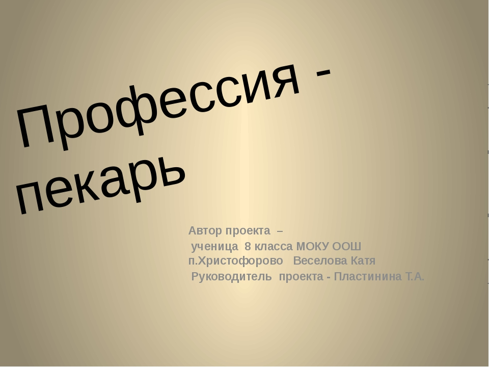 Профессия - пекарь Автор проекта – ученица 8 класса МОКУ ООШ п.Христофорово...
