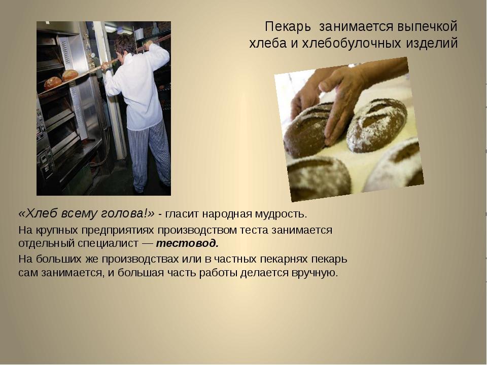 Пекарь занимается выпечкой хлеба и хлебобулочных изделий «Хлеб всему голова!...