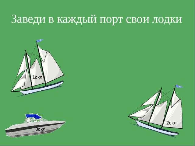 Заведи в каждый порт свои лодки 1скл 2скл 3скл