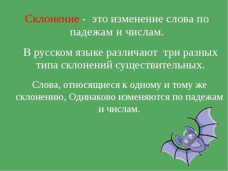 Склонение - это изменение слова по падежам и числам. В русском языке различаю...