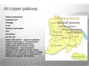 История района Первое упоминание: 9 декабря 1970 Площадь: 31 км² Перепись н