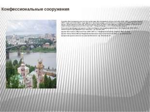 Конфессиональные сооружения Ансамбль Крестовоздвиженского женского монастыря: