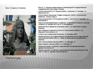Скульптура Бюст Бориса Панина Бюст А. С. Пушкина перед входом в Нижегородский