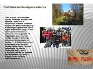 Любимые места отдыха жителей Зона отдыха «Щелоковский хутор». Лесопарк находи