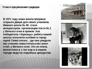 Чтим и приумножаем традиции В 1971 году наша школа впервые открыла двери для
