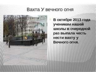 Вахта У вечного огня В октябре 2013 года ученикам нашей школы в очередной ра