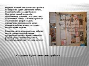 Создание Музея советского района Недавно в нашей школе началась работа по соз