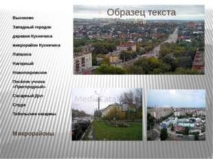 Микрорайоны Высоково Западный городок деревня Кузнечиха микрорайон Кузнечиха