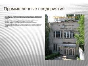 Промышленные предприятия ОАО «Гидромаш». Ведущее российское предприятие по ра