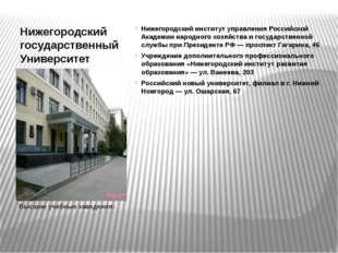 Высшие учебные заведения: Нижегородский государственный Университет Нижегород