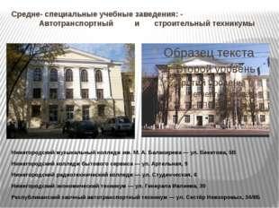 Средне- специальные учебные заведения: - Автотранспортный и строительный тех