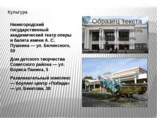 Культура Нижегородский государственный академический театр оперы и балета име