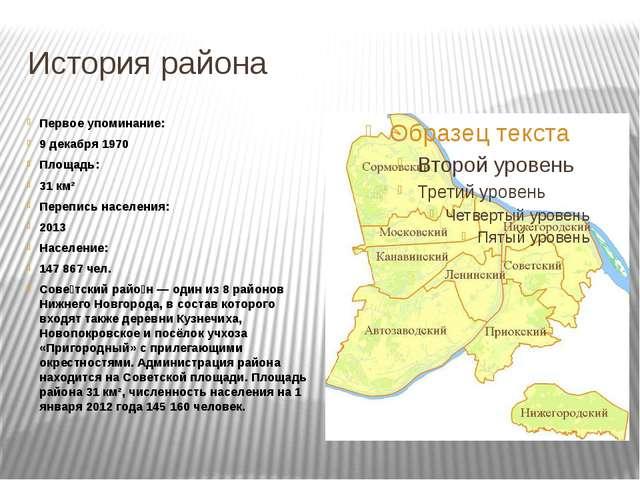 История района Первое упоминание: 9 декабря 1970 Площадь: 31 км² Перепись н...