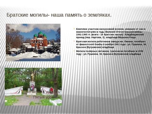 Братские могилы- наша память о земляках. Комплекс участков захоронений воинов...