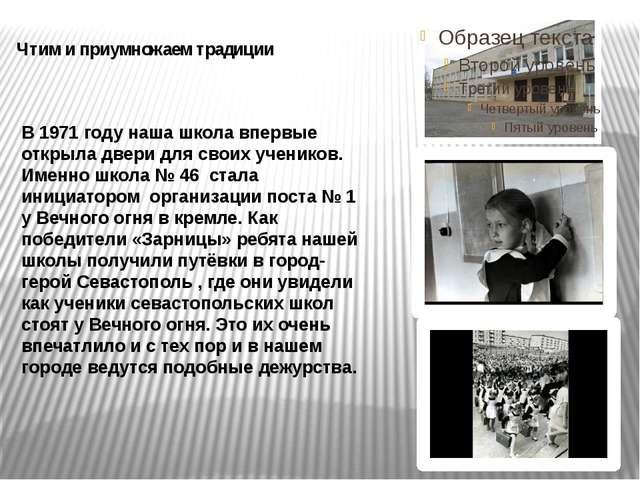Чтим и приумножаем традиции В 1971 году наша школа впервые открыла двери для...
