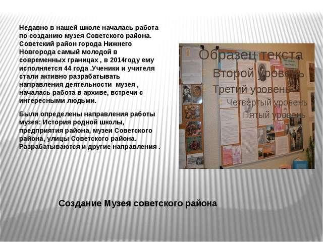 Создание Музея советского района Недавно в нашей школе началась работа по соз...
