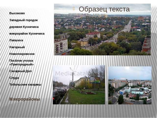 Микрорайоны Высоково Западный городок деревня Кузнечиха микрорайон Кузнечиха...