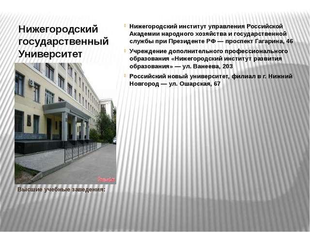 Высшие учебные заведения: Нижегородский государственный Университет Нижегород...