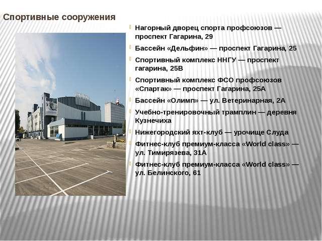 Спортивные сооружения Нагорный дворец спорта профсоюзов — проспект Гагарина,...